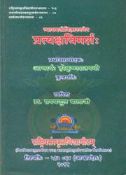 प्रत्यक्षविमर्श: Pratyaksha Vimarsha