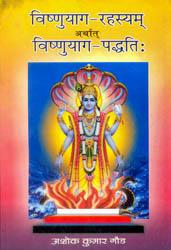 विष्णुयाग रहस्यम् अर्थात विष्णुयाग पध्दति: The Complete Method of Worshipping Bhagawan Vishnu