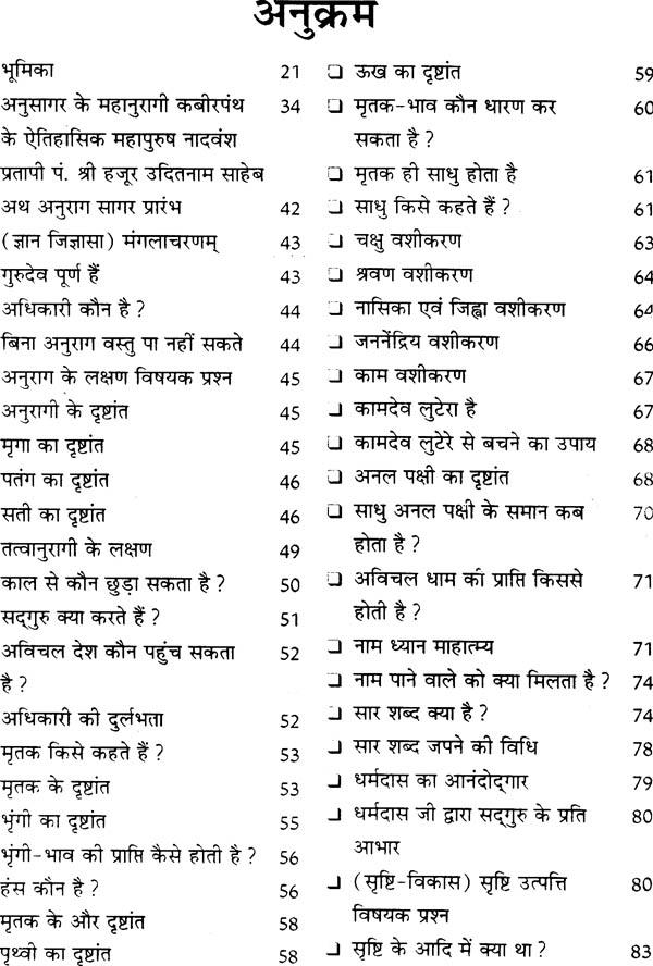 Sagar hindi pdf kabir