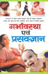 गर्भावस्था एवं प्रसवज्ञान: Pregnancy and Childbirth