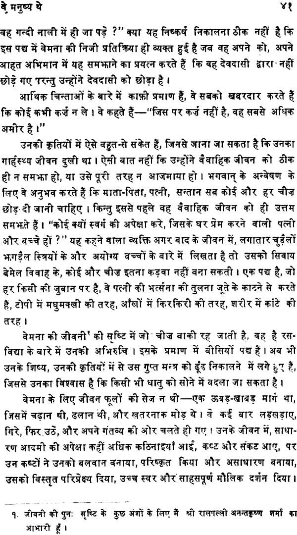 Vemana life history in hindi