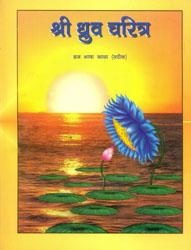 श्री ध्रुव चरित्र (संस्कृत एवं हिन्दी अनुवाद) - A Poem in Braja Bhasha