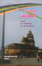 शब्दान् जानीमहे: Know Sanskrit Words (Sanskrit Only)