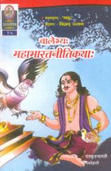 बालेभ्य महाभारत नीति कथा: Mahabharata Neeti Katha (Sanskrit Only)