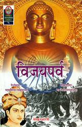 विजयपर्व: Vijaya Parva  (Ideal for Sanskrit Reading Practice)