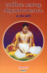 स्वयंसिध्द प्रज्ञाचक्षु श्रीगुलाबरावमहाराज: Shri Gulab Rao Maharaj  (Ideal for Sanskrit Reading Practice) (Sanskrit Only)