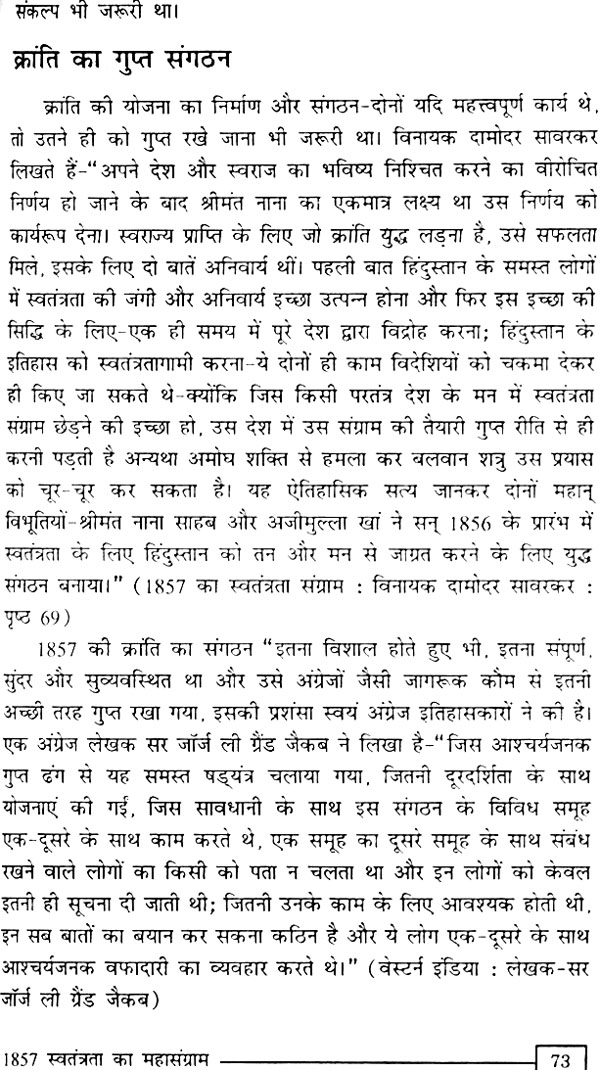 war of independence 1857 pdf