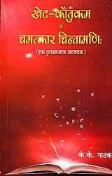 खेट-कौतुकम व चमत्कार चिन्तामणि: Khet Kautukam and Chamatkar Chintamani (A Comparative Study)