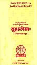सुहल्लेख: Suhallekha of Nagarjuna
