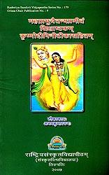 महाप्रभुचैतन्य प्रणीतं शिक्षाष्टकम कृष्णोद्दीपिनीटीकासहितम्: Shiksha Ashtakam of Chaitanya Mahaprabhu with Sanskrit Commentary