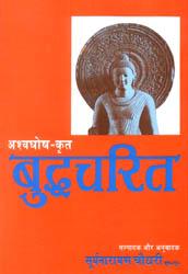 बुद्धचरित (संस्कृत एवं हिन्दी अनुवाद) - Buddhacharita of Asvaghosa