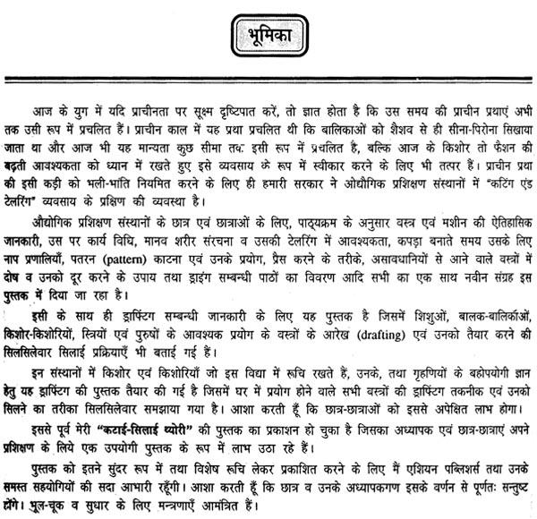 coma in hindi