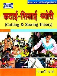 कटाई सिलाई थ्योरी: Cutting and Sewing Theory