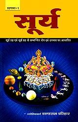 सूर्य: The Planet Surya