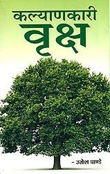 कल्याणकारी वृक्ष: Beneficial Trees