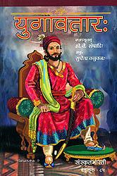 युगावतार:  The Story of Shivaji (Sanskrit Only)