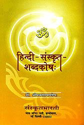 हिंदी संस्कृत शब्दकोष: Hindi Sanskrit Dictionary