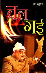 चल गई: Satirical Poems by Shaila Chaturvedi