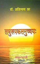 लघुरूपकसमुच्चय: Small Sanskrit Plays (Sanskrit Only)