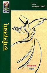 रूमीरहस्यम्: Poems of Rumi in Sanskrit (Sanskrit Only)
