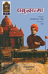 प्रबुध्दात्मा: Episodes from The Life Vivekananda (Ideal for Sanskrit Reading Practice)