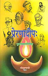प्रेरणादीप: Inspiring Personalities  (Ideal for Sanskrit Reading Practice)  (Sanskrit Only)