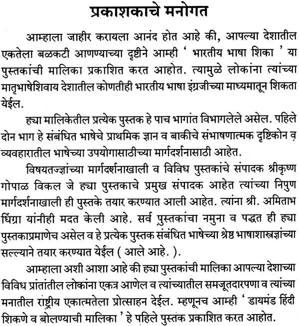 ३० दिन में मराठी से हिंदी सीखे...