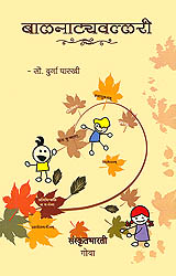 बालनाट्यवल्लरी: Sanskrit Plays for Childrens (Sanskrit Only)
