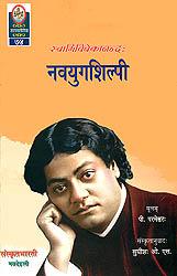 नवयुगशिल्पी: Maker of a New Age (Sanskrit Only)