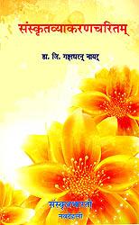 संस्कृतव्याकरणचरितम्: Samskrita Vyakarana Charitam (Sanskrit Only)