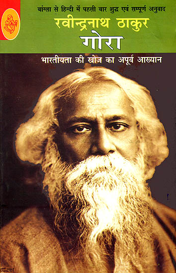 गोरा gora by rabindranath tagore