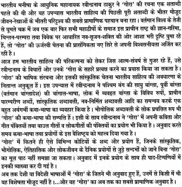 Essay On Rabindranath Tagore In Hindi