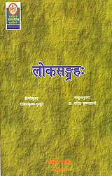 लोकसंग्रह: Loka Sangraha - Ideal for Sanskrit Reading Practice (Sanskrit Only)