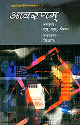 आवरणम्: A Novel in Sanskrit (Sanskrit Only)