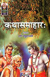 कथासमाहार: Ideal for Sanskrit Reading Practice