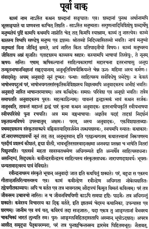 Hindi Essay On Rabindranath Tagore