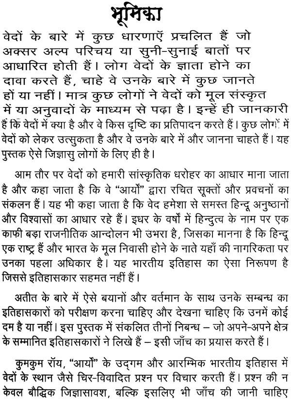 Hindu dharm essay in hindi