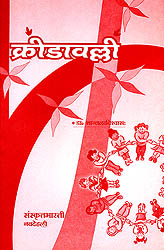 क्रीडावल्ली: Games for Childrens (Sanskrit Only)