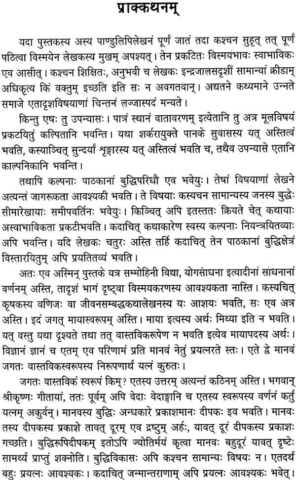 village life essay in sanskrit I have got the essay for you but its in english can you pls translate it here you go: people living in cities do not know what living in a village means.