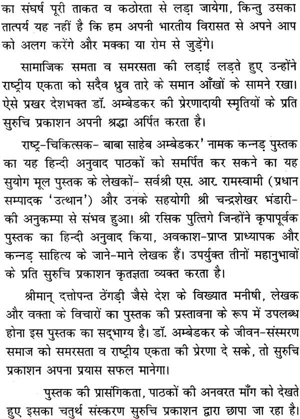 Mera priya khel badminton essay in hindi   Google Docs SaloStudio dahej pratha essay