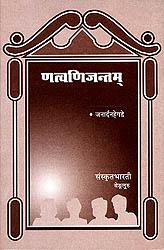 णत्वणिजन्तम्: Books on Sanskrit Grammar (Sanskrit Only)