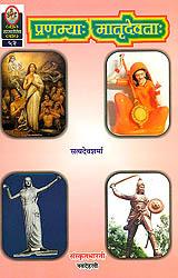 प्रणम्या मातृदेवता: Great Indian Women (Ideal for Sanskrit Reading Practice)