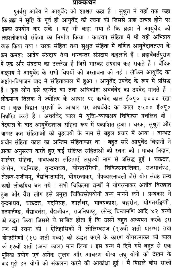 Dr c v raman in hindi language