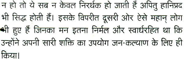 Single minded meaning in hindi