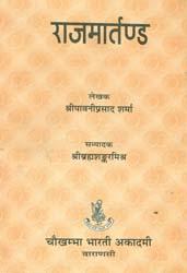 राजमार्तण्ड: Raja Martanda of Sri Bhojaraja