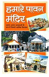 हमारे पावन मंदिर: Our Sacred Temples