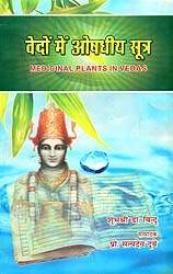 वेदों में अौषधीय सूत्र: Medicinal Plants in Vedas
