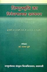 विष्णुस्मृति का विवेचनात्मक अध्ययन: A Study of The Vishnu Smrti
