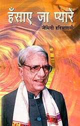 हसाएँ जा प्यारे: Humorous Poems of Jaimini Haryanvi