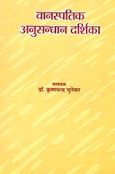वानस्पतिक अनुसन्धान दर्शिका: Research on Indian Medicinal Plants